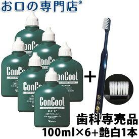 【ポイント5倍さらにクーポンあり】【送料無料】ウエルテック コンクールF 100ml 6個+ 艶白歯ブラシ(日本製) 1本付き