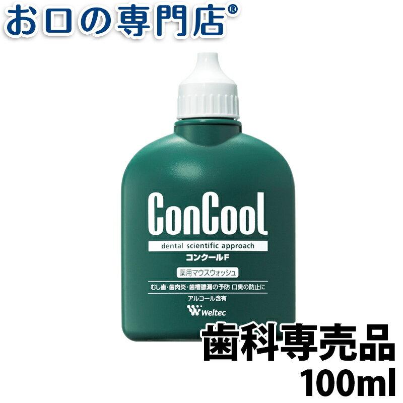 コンクールF 100ml 1個【コンクール】