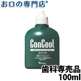 【4%/5%OFFクーポン 28日20時まで】【送料無料】コンクールF 100ml 1個