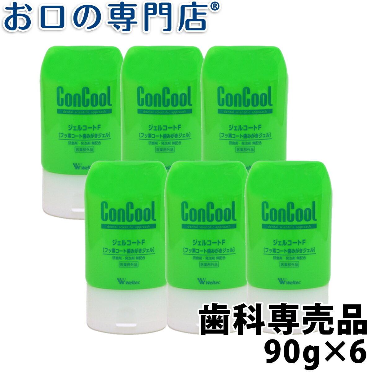 ジェルコートF90g/コンクールF100ml よりどり2点セット/Weltec concool 歯磨き粉/ハミガキ粉 洗口液/マウスウォッシュ 歯科専売品