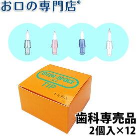 【送料無料】 インタースペース・ミニ専用替えブラシ 2個入×12箱 ハブラシ/歯ブラシ 歯科専売品