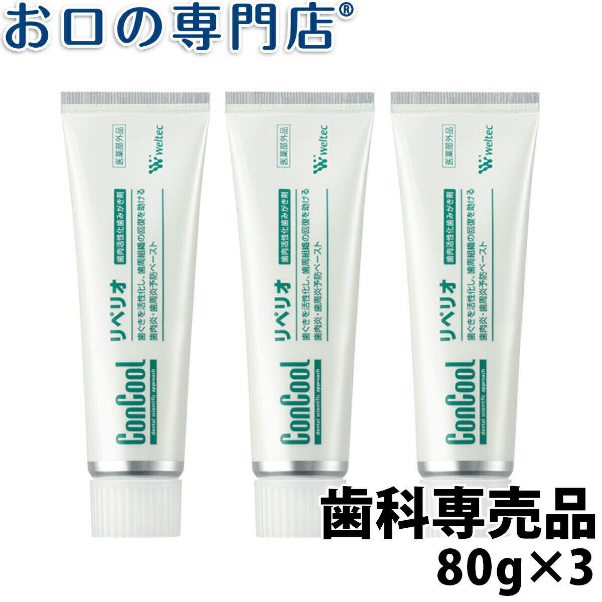 コンクール リペリオ 80g × 3本【コンクール】