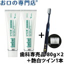 コンクール リペリオ 80g × 2本 + 艶白歯ブラシ(日本製) 1本付き(色はおまかせ)【コンクール】