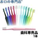 フィールド テペセレクトコンパクト 歯ブラシ ハブラシ