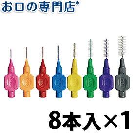 クロスフィールドテペ歯間ブラシ オリジナル 8本入 歯科専売品 【メール便OK】