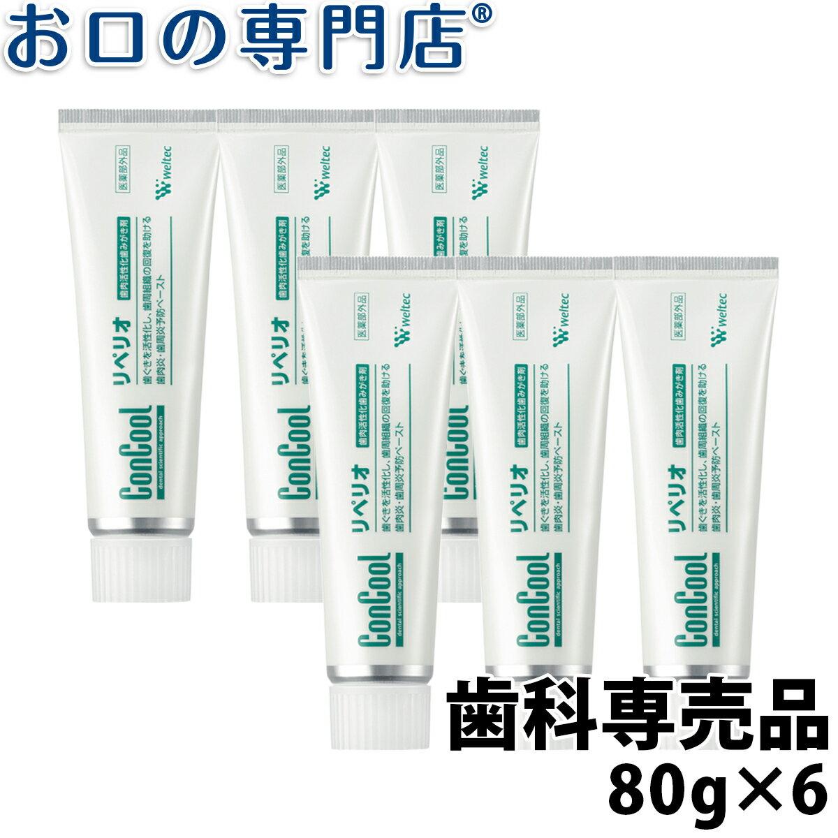 【エントリーでP5倍】【送料無料】ウエルテック コンクールリペリオ 80g×6本 歯磨き粉/ハミガキ粉