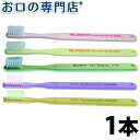プローデント プロキシデント 歯ブラシ 1本(#666/#777/#006/#007/#118)【メール便18本までOK】 ハブラシ/歯ブラシ