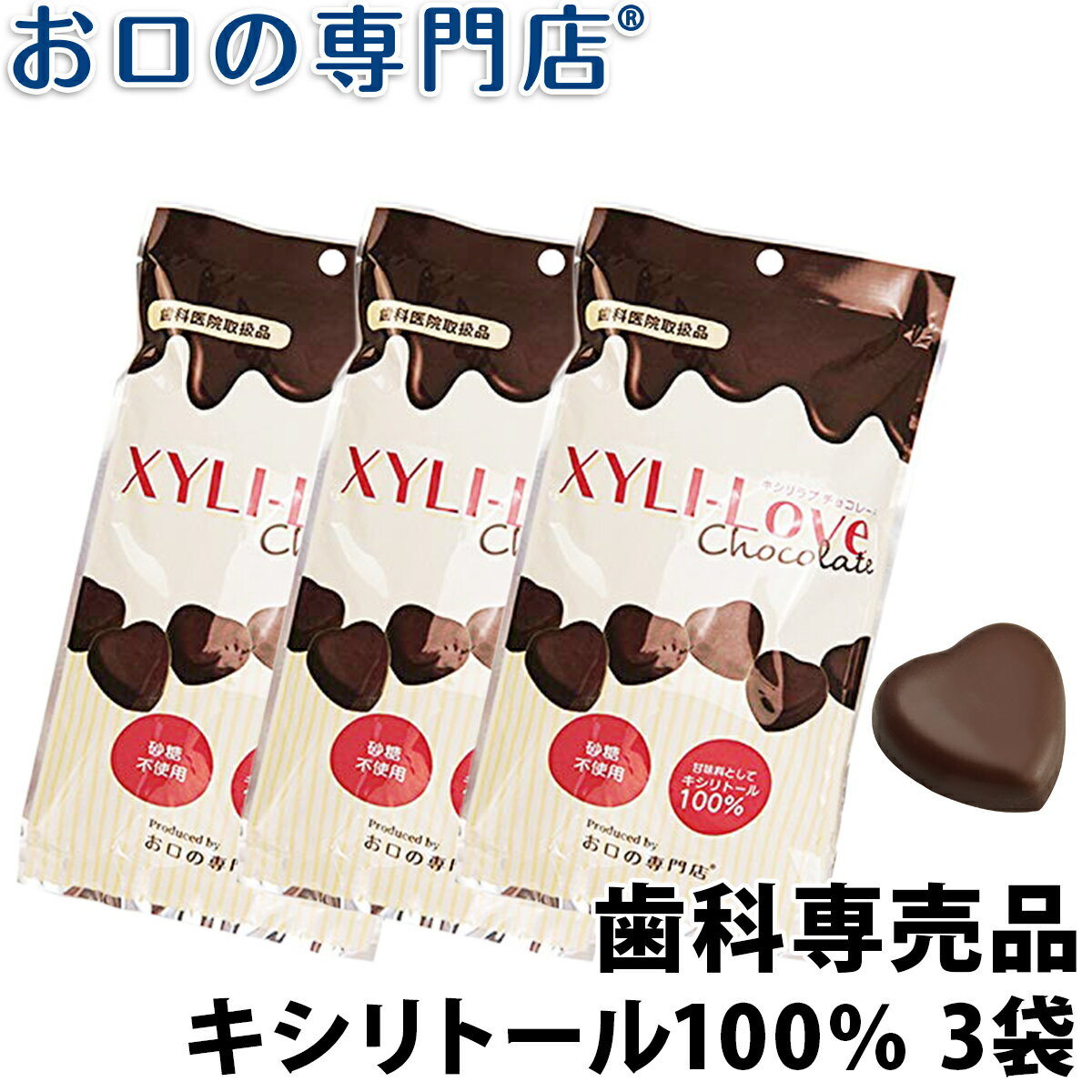 【エントリーで全品P5倍】XYLI-LOVE(キシリラブ) チョコレート 24粒(72g) × 3袋 【送料無料・メール便でお届け】 歯科専売品