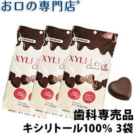 【送料無料】キシリラブ チョコレート 24粒(72g) × 3袋 キシリトール100% お口の専門店オリジナル XYLI-LOVE 歯科専売品
