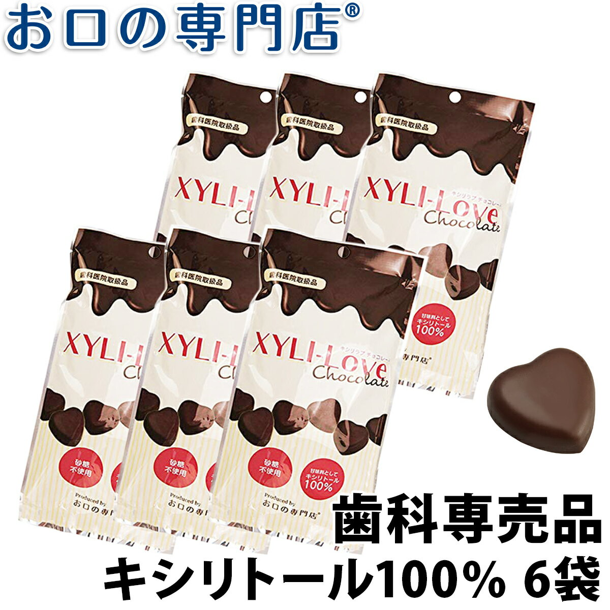 XYLI-LOVE(キシリラブ) チョコレート 24粒(72g) × 6袋  歯科専売品【宅配便送料無料】