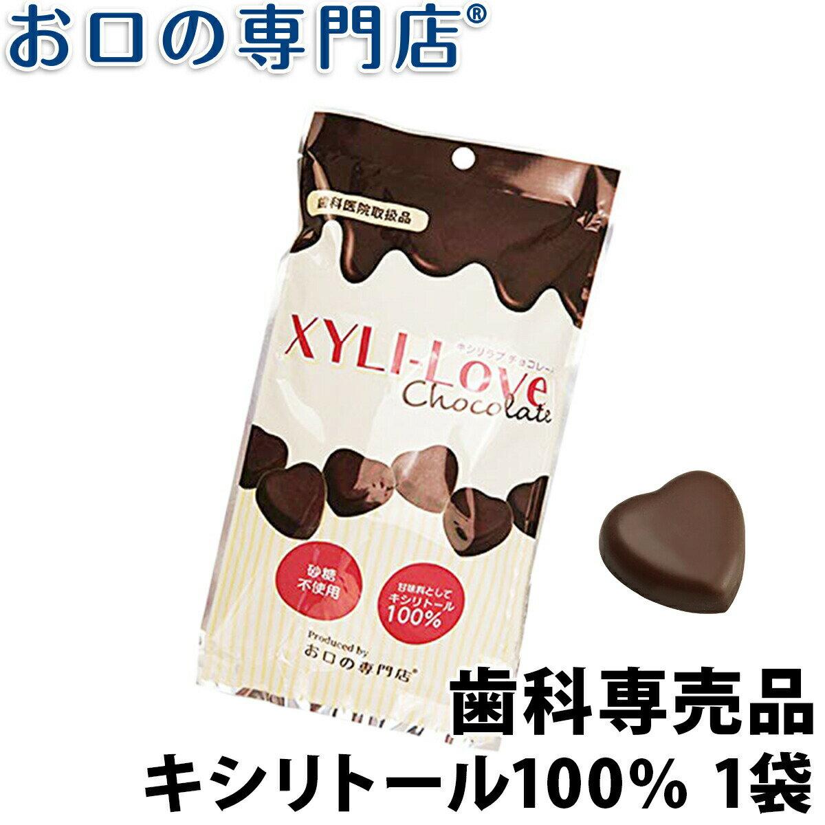 XYLI-LOVE(キシリラブ) チョコレート 24粒(72g) × 1袋 【ゆうパケット(メール便)OK】