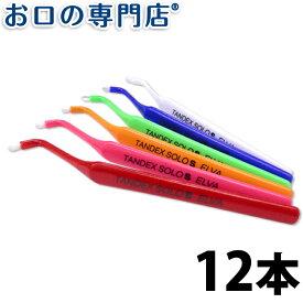 【送料無料】 エルバ タンデックスソロ TANDEX SOLO ワンタフト歯ブラシ × 12本セット 歯科専売品