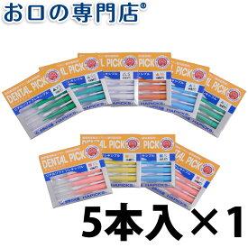 【ポイント5倍さらにクーポンあり】サンヨー ハピックスデンタルピック 5本入 歯科専売品 【メール便OK】