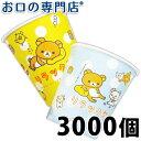 【あす楽 送料無料】 紙コップ リラックマカップ 5オンス 3000個入