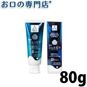 ホワイトニング 薬用ハミガキ シェルピカ 80g 歯磨き粉/ハミガキ粉 歯科専売品