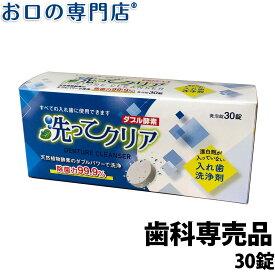 東伸洋行株式会社 洗ってクリア ダブル酵素 28錠 (入れ歯洗浄剤) 歯科専売品