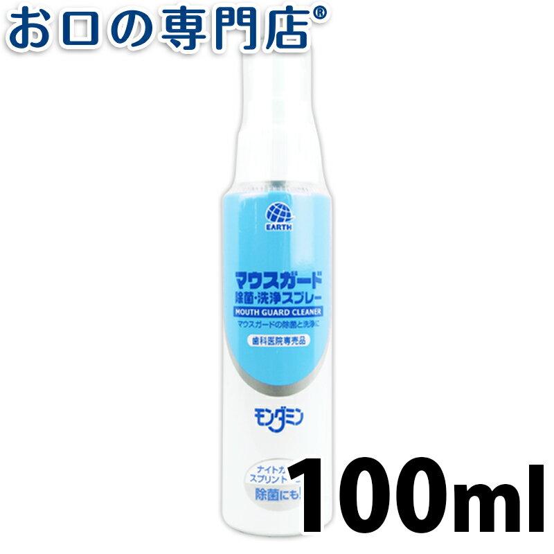 アース製薬 マウスガード 除菌・洗浄スプレー 100ml 歯科専売品