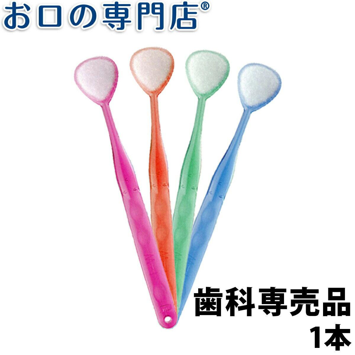 【あす楽】舌ブラシ W-1(ダブルワン) 1本【メール便OK】