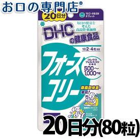 【11月29,30日限定ポイント5倍さらにクーポンあり】DHCサプリメント フォースコリー 20日分(80粒)×1袋 【メール便OK】