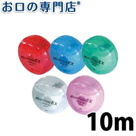 マイクロフロス EX スポンジタイプ 10m×1個 歯科専売品 【メール便OK】