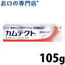 ホワイトニング カムテクト ホワイトニング 薬用ハミガキ 105g 歯磨き粉/ハミガキ粉