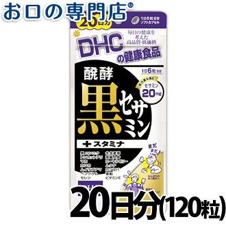 DHC 补充发酵黑芝麻 + 耐力 120 片