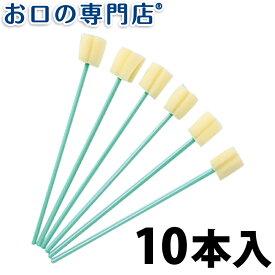 【クーポンあり】【あす楽】JMスポンジブラシ10本入 歯科専売品 【メール便OK】