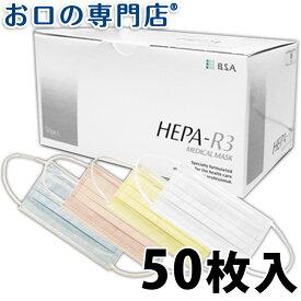 ヘパール3 マスク イヤーループタイプ(50枚入)
