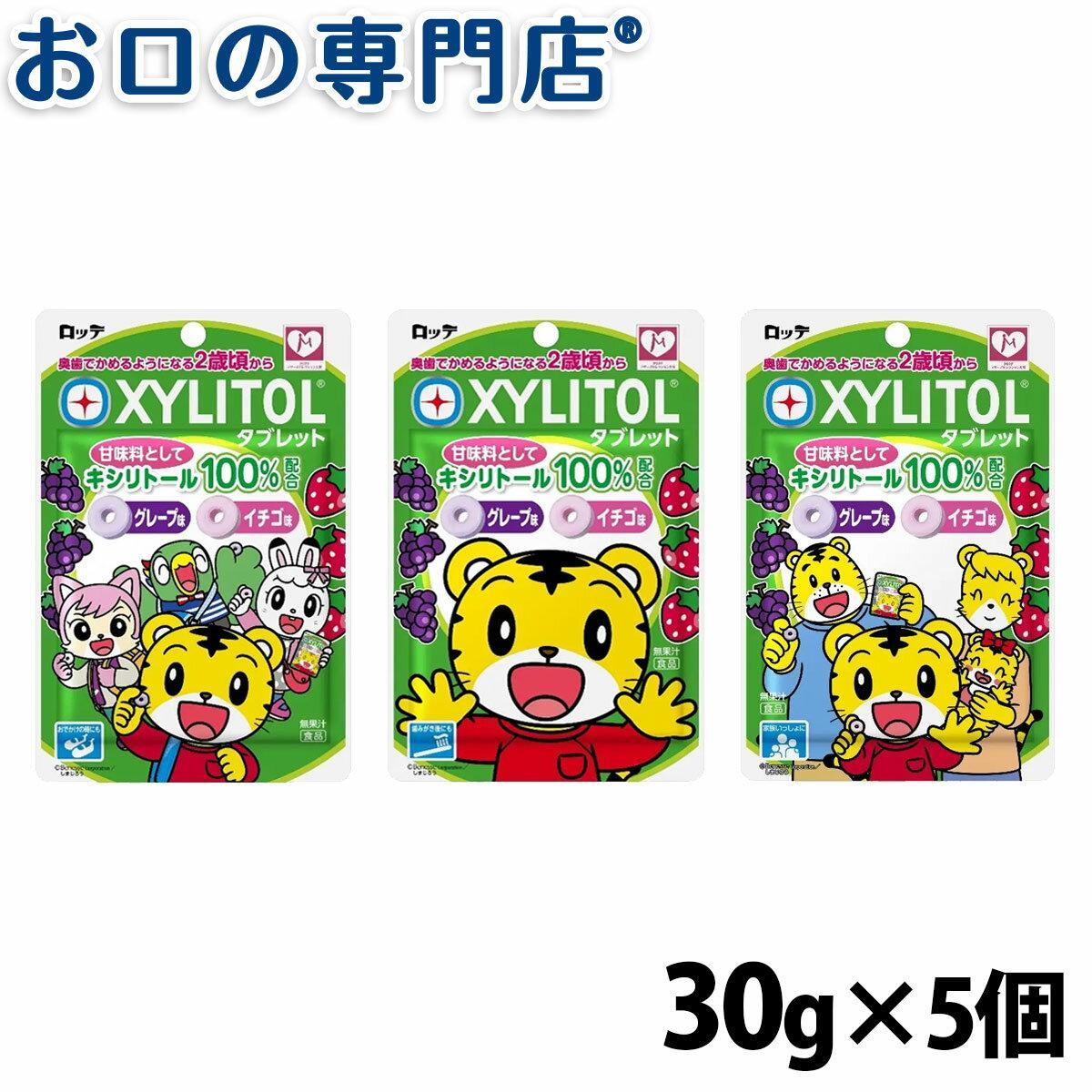 オーラルケア しまじろう キシリトールタブレット(グレープ・イチゴ)30g × 5袋 【ゆうパケット(メール便)OK】