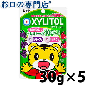 【あす楽】オーラルケア しまじろう キシリトールタブレット(グレープ・イチゴ)30g × 5袋 【メール便OK】