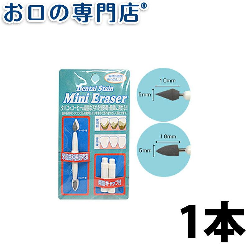 デンタル・ステイン・ミニイレーサー(ミニハンドルタイプ) 1個【メール便50個までOK】