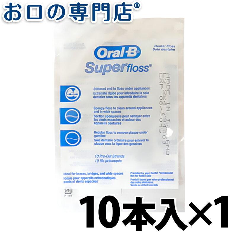 オーラルB スーパーフロス ノンフレーバー(Oral-B Super floss) 10本入【メール便OK】