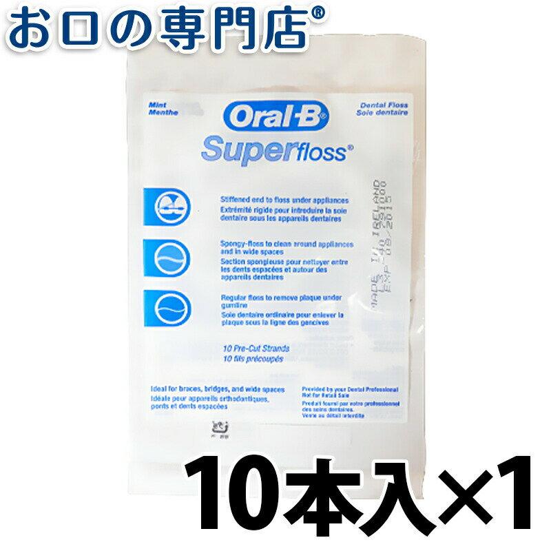 オーラルB スーパーフロス ミント(Oral-B Super floss) 10本【メール便OK】