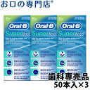 【送料無料】オーラルB スーパーフロス ミント(Oral-B Super floss) 50本入 3個 歯科専売品 【メール便OK】