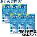 【クーポンあり】【送料無料】オーラルB スーパーフロス ミント(Oral-B Super floss) 50本入 6個 歯科専売品 【メール…