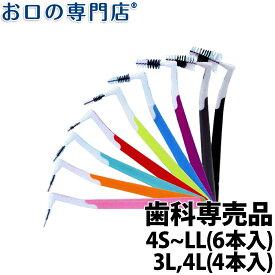 インタープロックスプラス 歯間ブラシ 歯科専売品 【メール便OK】