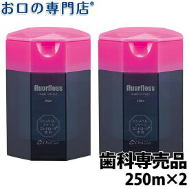 【4/18限定クーポンあり】オーラルケア fluorfloss フロアフロス 250m×2個セット 歯科専売品 デンタルフロス