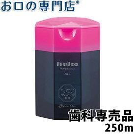オーラルケア fluorfloss フロアフロス 250m 歯科専売品