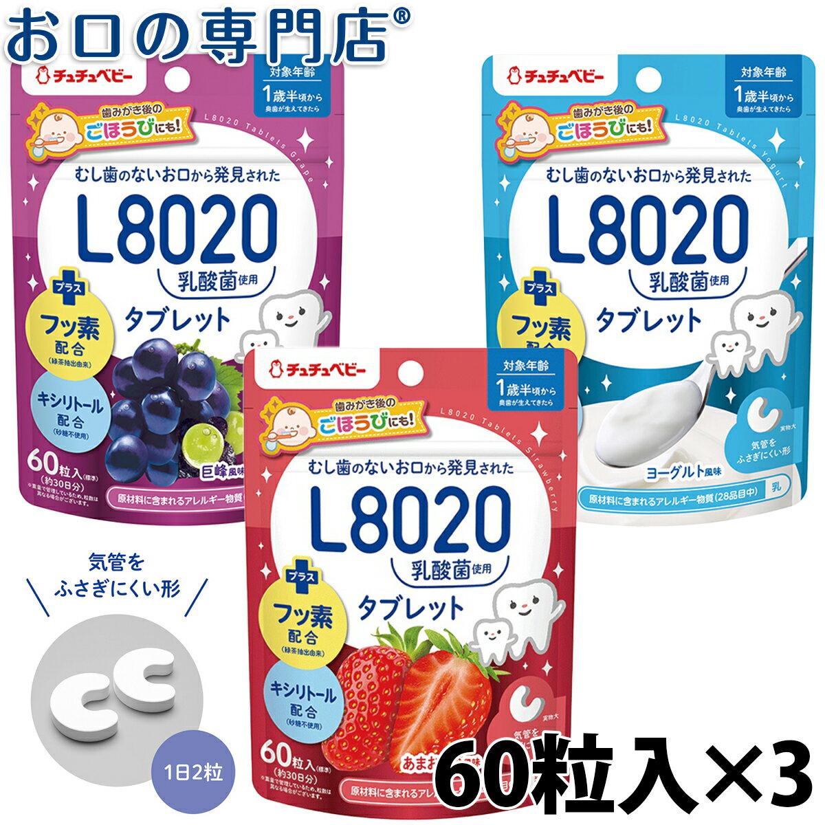 【学校歯科保健用品】チュチュベビー L8020乳酸菌タブレット 90粒×3袋セット 【ゆうパケット(メール便)送料無料】