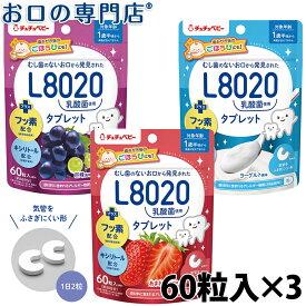 【送料無料】 【学校歯科保健用品】チュチュベビー L8020乳酸菌タブレット 90粒×3袋セット
