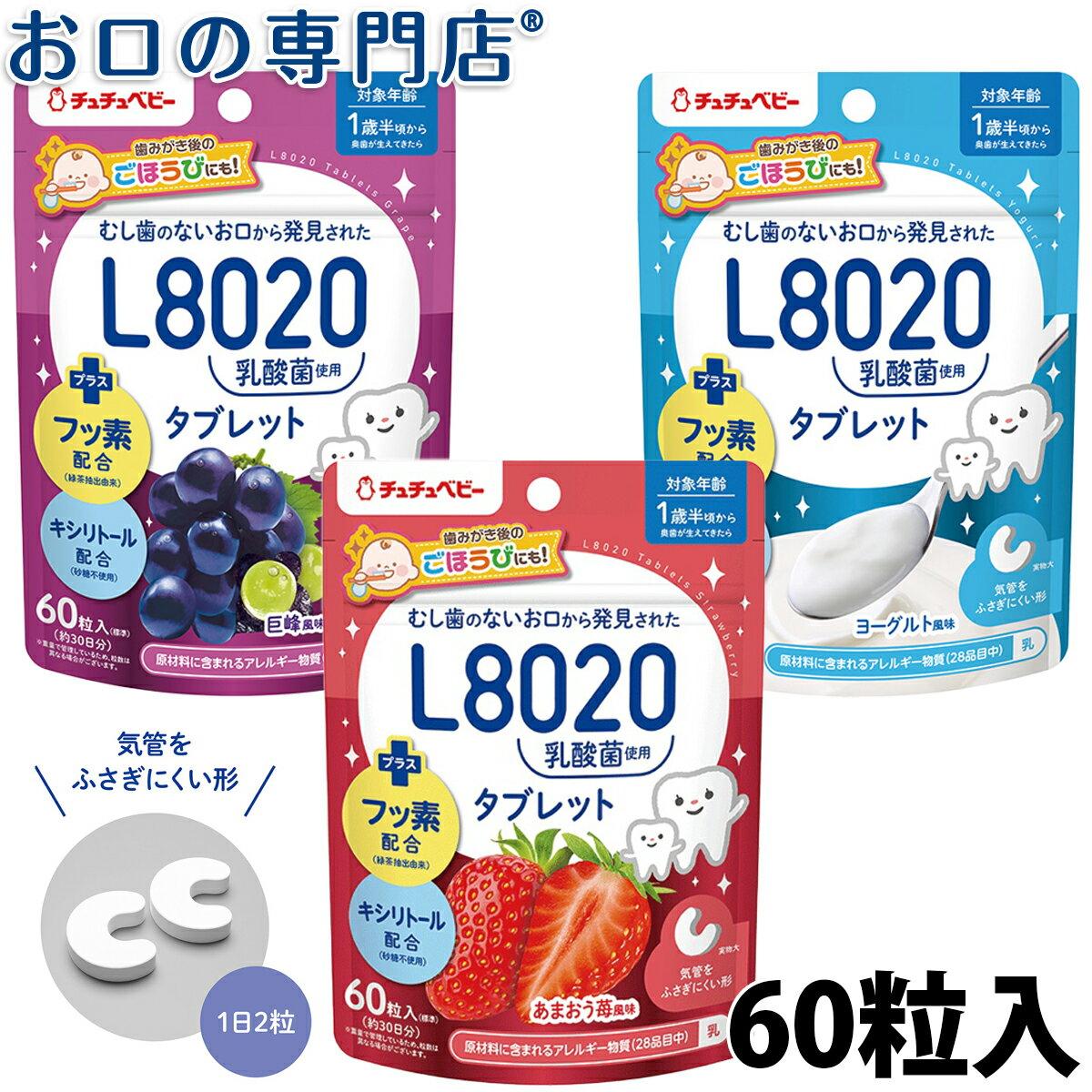 【あす楽】【学校歯科保健用品】チュチュベビー L8020乳酸菌タブレット 90粒入【メール便OK】