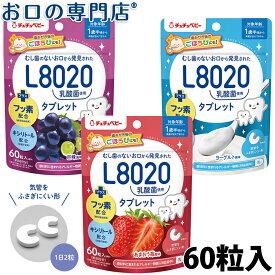【あす楽】【学校歯科保健用品】チュチュベビー L8020乳酸菌タブレット 90粒 【メール便OK】