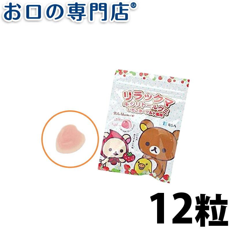 【あす楽】リラックマ キシリトールグミ いちごヨーグルト風味1袋(12粒入)【メール便8袋までOK】