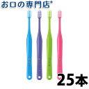 【送料無料】オトナタフト20(ソフト) 歯ブラシ 25本【オトナタフト】