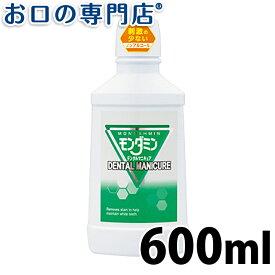 【あす楽】アース製薬 モンダミン デンタルマニキュア 600ml 歯科専売品