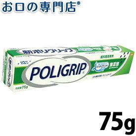【あす楽】GC 新ポリグリップ無添加 75g × 1個 歯科専売品