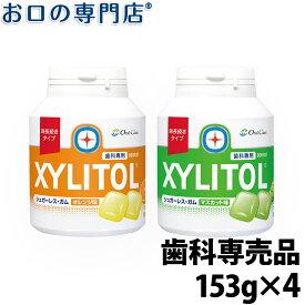 ロッテ 味長続き キシリトールガム ボトルタイプ 153g×4本セット 【歯科専売品】