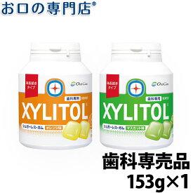ロッテ 味長続き キシリトールガム ボトルタイプ 153g キシリトール99.9%配合 【歯科専売品】