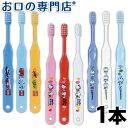 メディカル キャラクター キティー 歯ブラシ
