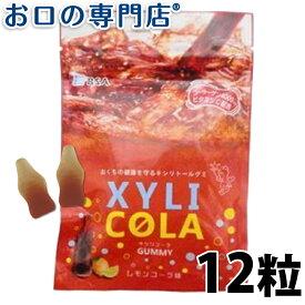 キシリトールグミ キシリコーラ(レモンコーラ味) 12粒入 歯科専売品 【メール便OK】